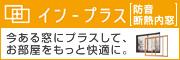 inplus_mini.jpg