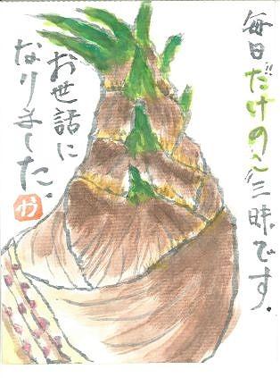s-竹の子えはがき.jpg
